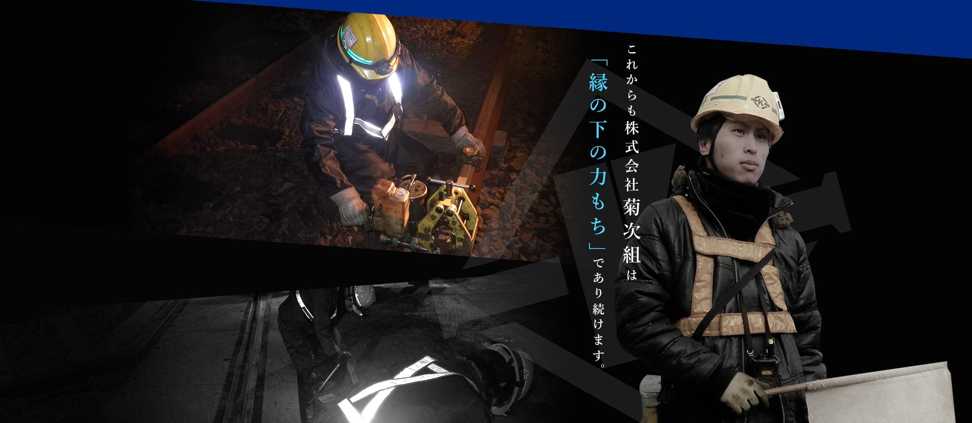 これからも株式会社菊次組は 「縁の下の力もち」であり続けます。